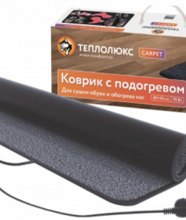 «Теплолюкс» Carpet 50x80